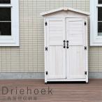 三角屋根収納庫 物置 倉庫 収納庫 天然木 木製 庭 物入れ ガーデニング 屋外 送料無料