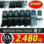 靴下 メンズ ソックス ポロ 10足セット ビジネス レギュラーソックス フォーマルソックス スニーカーソックス 紳士