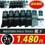 靴下 メンズ ソックス ポロ 5足セット ビジネス レギュラーソックス フォーマルソックス スニーカーソックス 紳士