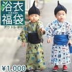 お一人様1点限り 男の子浴衣 単品 福袋 子供浴衣 浴衣 キッズ 夏 男児 90 100 110 120 130 140 150