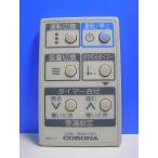 コロナ エアコンリモコン CWタイプ 保証付