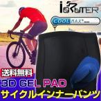 サイクルパンツ レーサーパンツ レーパン ロードバイク クロスバイク 自転車 パッド付 速乾力 インナーウェア  無地