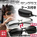 サングラス 偏光 メンズ 紫外線カット 調光  ケース付き 明るさでレンズ濃度が変わる スポーツサングラス 釣り メガネ 眼鏡