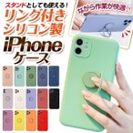 iPhone12 ケース リング付き iphone12 mini PRO MAX カバー アイフォン12 iPhone SE iphone11 iPhone8 iPhone7 plus