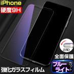 iPhone 保護フィルム ガラスフィルム ブルーライトカット  iPhone12 iPhone11 iPhoneXR iPhoneXS Max iPhone8 7 Plus  硬度9H 気泡レス