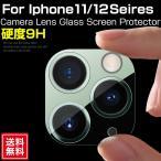 iPhone12 レンズ保護 レンズカバー iPhone12 Pro iPhone12Pro max iPhone12mini 強化ガラス レンズフィルム レンズ保護カバー