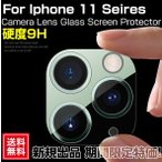iPhone11 レンズ保護 レンズカバー iPhone11 Pro iPhone11Pro max iPhone11 強化ガラス レンズフィルム レンズ保護カバー