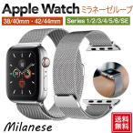 アップルウォッチバンド ベルト ミラネーゼ  Apple watch バンド ベルト メッシュ マグネット式 交換 series6 SE series5 4 3 2 1