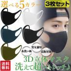 マスク ウレタンマスク 洗えるマスク 3枚セット 個別包装 ピッタマスク 超ストレッチマスク 3D立体 男女兼用 おしゃれ