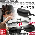 サングラス メンズ 偏光 調光 ケース付き 明紫外線カット るさでレンズ濃度が変わる スポーツサングラス 釣り メガネ 眼鏡