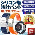 時計バンド 腕時計 交換 ベルト ストラップ シリコーン ナイロン シリコン 防水 スポーツ バックル