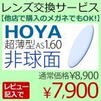 メガネレンズ交換 HOYA レンズ 他店フレーム持ち込みOK! 超薄型1.60 非球面 レビューを書いて7,900円!(2枚一組) 安い 格安 眼鏡レンズ カラー加工