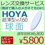 オプションレンズ(レンズ交換)1.60球面 6,500円 HOYAレンズ  レビューを書いて5,800円!(2枚一組)