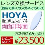 メガネレンズ交換 HOYA レンズ 他店フレーム持ち込みOK! 超薄型1.74 両面非球面 レビューを書いて23,500円!(2枚一組) 安い 格安 眼鏡レンズ カラー加工
