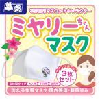 宇都宮市マスコットキャラクター「ミヤリー」洗える布製マスク サイズが選べる3枚セット