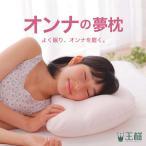 枕 肩こり オンナの夢枕 専用カバー付 まくら 超極小ビーズ枕 日本製 安眠枕 ギフトラッピング無料 王様の夢枕
