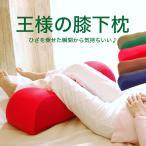 膝下枕 腰痛 足枕 枕 まくら むくみ 王様の膝下枕 超極小ビーズ 日本製
