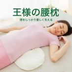 王様の腰枕(おうさまのこしまくら) 疲れた腰をムニュ〜っと優しく支える♪