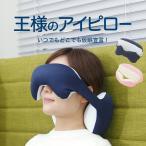 王様のアイピロー アイマスク 安眠 睡眠 日本製