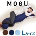 MOGU モグ 抱き枕 大きい 男性 人気 パウダー ビーズ Lサイズ ビッグ ロング