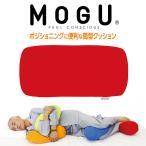 MOGU クッション モグ 介護 マルチクッション ミニ うつ伏せ 腰痛