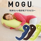 MOGU モグ 気持ちいい抱き枕 プラスピロー 約 44×102×15cm パウダービーズの優しい感触 父の日 父の日ギフト