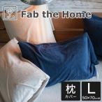 枕カバー 50×70 Fab the Home(ファブザホーム) Airy pile(エアリーパイル) ピローケース L(50×70センチ用)