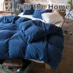 布団カバー   Fab the Home(ファブザホーム) Airy pile(エアリーパイル) コンフォーターカバー シングルサイズ 150×210センチ