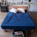 ベッドシーツ ボックスシーツ Fab the Home(ファブザホーム) Airy pile(エアリーパイル) サイズ 100×200×30センチ