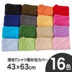 枕カバー 43×63 綿100% Tシャツ素材 柔らかい 枕カバー メール便対応