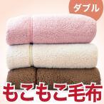 毛布 ダブル もこもこ毛布 (R) 180×200センチ 2枚合わせ あったか毛布 暖かい ギフトラッピング無料 ブランケット 冬