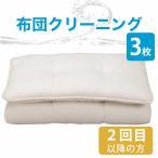 布団クリーニング | 布団3点丸洗い リピーターさま用フレスコeパック