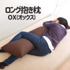 抱き枕 OX カバー式ロングクッション 45×150センチ ロング枕 妊娠中 ロング