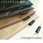 クッションカバー A Simpl Leather シンプルレザー ロングクッションカバー 45×150センチ