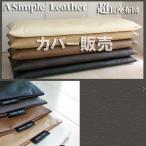 長座布団カバー A Simpl Leather(シンプルレザー) 長座布団専用カバー 70×180センチ おしゃれ