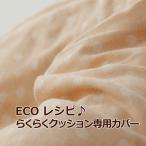 クッションカバー ECOレシピ オーガニックコットン・ダブルガーゼ らくらくクッション 授乳クッション 専用カバー