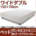 ベット ベッド BED|脚付きマットレス セレクトベッド ボンネルコイルスプリング(線:直径2.5mm) 脚:ダークブラウン色22cm ワイドダブル 152×195cm 生成(キナリ)
