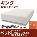 ベット ベッド BED|脚付きマットレス セレクトベッド ボンネルコイルスプリングベッド+厚さ3cm低反発マット 脚:木目柄12cm キング 180×195cm オレンジ