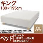 ベット ベッド BED|脚付きマットレス セレクトベッド ボンネルコイルスプリングベッド+厚さ3cm低反発マット 脚:木目柄22cm キング 180×195cm ライトブラウン
