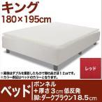 ベット ベッド BED|脚付きマットレス セレクトベッド ボンネルコイルスプリングベッド+厚さ3cm低反発マット 脚:Dブラウン色18.5cm キング 180×195cm レッド