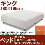ベット ベッド BED|脚付きマットレス セレクトベッド ボンネルコイルスプリングベッド+厚さ3cm低反発マット 脚:Dブラウン色18.5cm キング 180×195cm オレンジ