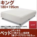 ベット ベッド BED|脚付きマットレス セレクトベッド ボンネルコイルスプリングベッド+厚さ5cm低反発マット 脚:Dブラウン色18.5cm キング 180×195cm レッド