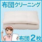 ■商品名:布団クリーニング・丸洗い(フレスコeパック) 2枚用 ■内容:掛け布団もしくは敷布団 2枚...