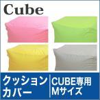 クッション Flex(フレックス) CUBE(キューブ) ビーズキューブクッション 専用カバー Mサイズ フレンチカラー 約55×55×35センチ ビーズ