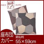 座布団カバー 55×59 はんなり 座布団カバー 銘仙判 梅紫(うめむらさき) 1枚入り