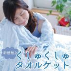 タオルケット クイーンサイズ くしゅくしゅタオルケット ブルー (約200×200センチ)