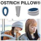 オーストリッチピロー ライト 約31.5×16.5×10センチ かぶるまくら お昼寝枕