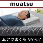 枕 まくら 昭和西川 ムアツまくら メンズ 正規品 点でしっかり支える muatsu