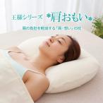 枕 肩こり ピロー 王様 日本製 安眠 ビーズ 洗える 肩おもい まくら