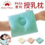 かんたん便利 授乳しながら使えるベビー枕 長時間の授乳でも疲れない 授乳をもっと楽にする授乳枕  アイボリー